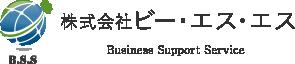 株式会社ビー・エス・エス