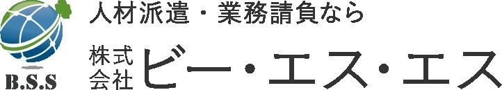 検体集荷、食品衛生店舗調査の株式会社ビー・エス・エス